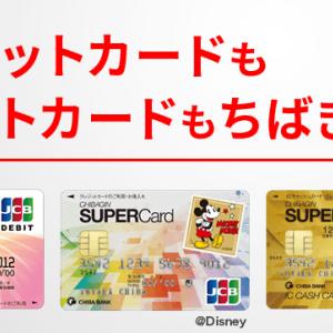 【JALマイルだと8000マイル!】JCBのスマホ決済20%キャッシュバック対象のちばぎんスーパーカード、年会費無料のカード発行のみで過去最高ポイント【モッピー】