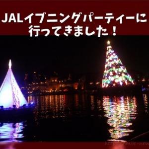 JAL プライベートイブニングパーティー2019に行ってきました!貸切のディズニーシーは最高!