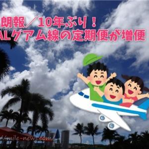 JALグアム線は2020年7月から1日2便に増便!グアム行きの特典が取りやすくなる?
