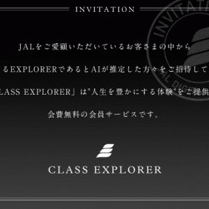 """JAL """"CLASS EXPLORER"""" の招待メールが来たけど何だろう?"""