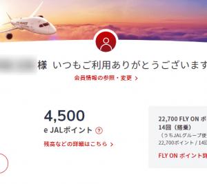 JALはFOP2倍の特別対応を中止、ANAは追随するのか?