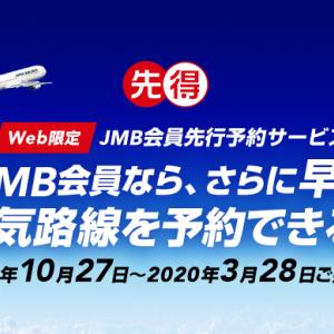 【2019年下期】JAL国内線の先得先行予約は今回が最終回!2020年前半にJGC修行される方は予約を!