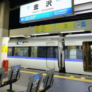 ちょっといい和 Take.94 <ひとり鉄道勉強会 in 富山&金沢 - 後編>