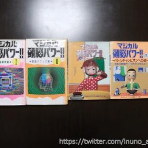 マジカル頭脳パワー!!30周年