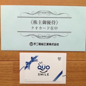 長期保有優遇ありの不二電機工業(6654)から年2回の株主優待クオカード500円が到着!