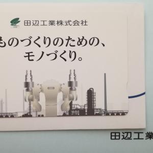 含み損3万円超の田辺工業(1828)から年2回の株主優待クオカード500円分が到着!