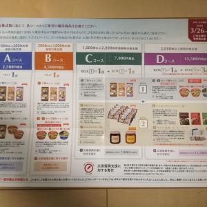 含み損22万円超で塩漬け中の日本たばこ産業/JT(2914)から株主優待案内が2名義分到着!