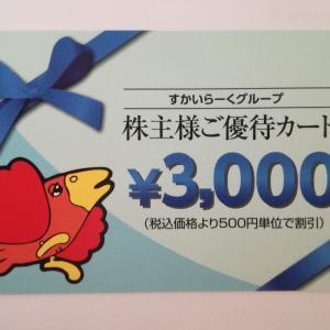 コロナショックで売却済のすかいらーくホールディングス(3197)から株主優待カード3,000円分が到着!