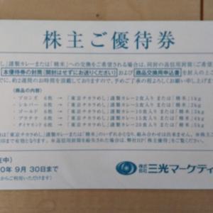 含み損7万円超の三光マーケティングフーズ(2762)から株主優待券が到着!今回はカレーと交換します!