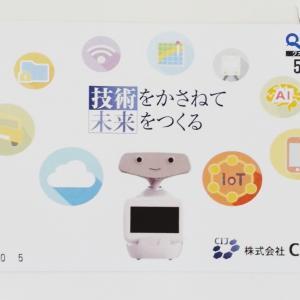 1年以上継続保有縛りあり!含み益3万円のCIJ(4826)から500円の株主優待クオカード到着!