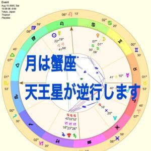 月は蟹座&天王星が逆行します   今日明日飯田橋すずらんの日です