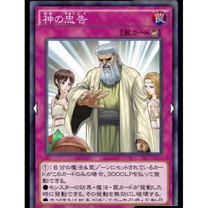 《デュエルリンクス 神の忠告》相手のカードをほぼ止めれる万能罠!