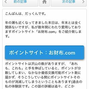 【ポイントサイト】お財布.comサービス終了という話