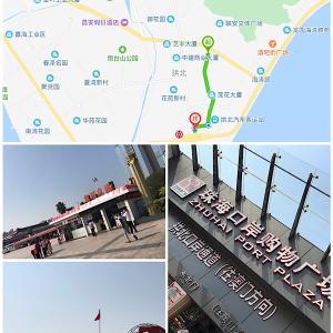 【海外出張:中国】出張中の週末に拱北口岸へ行った話(2019年10月)