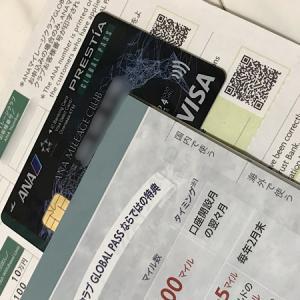 【SMBC信託銀行】ANAマイレージクラブ GLOBAL PASSがだいぶ前に届いていた話