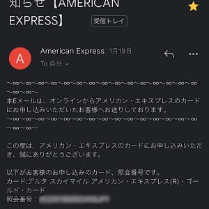 【クレジットカード全般】新規クレジットカード申し込み「デルタ スカイマイル アメリカン・エキスプレス(R)・ゴールド・カード」
