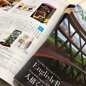 【JALカード】会員誌『AGORA』2冊とJALカード退会届が届いた話 (2020年4月)