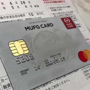 【クレジットカード全般】新たなクレジットカード入手:MUFGカード スマート