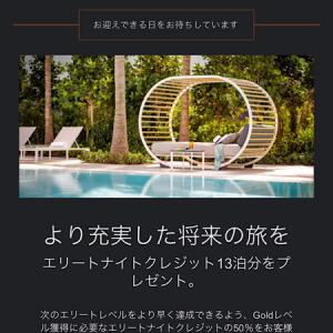 【Marriott Bonvoy】エリートナイトクレジットが13泊分付与されていた話(2020年7月)