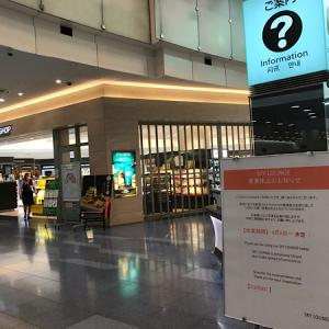 【海外出張(アメリカ)】往路の羽田空港第3ターミナル(2020年8月)