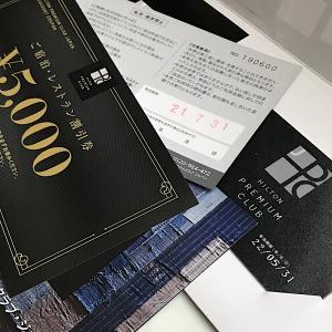 【ヒルトン系列】ヒルトン・プレミアムクラブ・ジャパン(HPCJ)の更新キット到着。クーポン利用期限は半年のままという話(2021年1月)