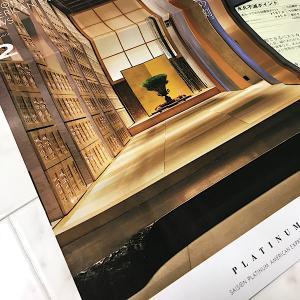 【セゾンプラチナAMEX】初めての利用明細書 & SAISON PLATINUM AMERICAN EXPRESS(R) CARD NEWSが届いた話(2021年1月)