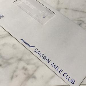 【セゾンプラチナAMEX】SAISON MILE CLUB登録完了案内が届いていた話(2021年1月)