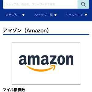 【アメックスプラチナ(略称)】Amazonを利用する際に,ANAマイレージモールを経由しANAマイルを沢山貯める話 (2021年5月)