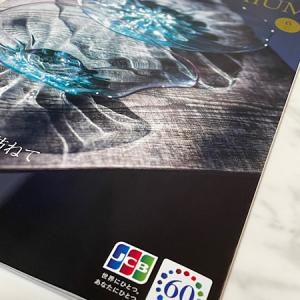 【JCBプレミアムカード全般】会員誌『JCB THE PREMIUM』2021年6月号を眺めた話