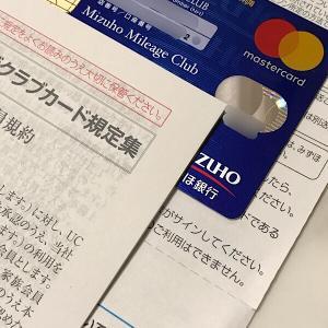 【クレジットカード全般】「みずほマイレージクラブカード/ANA」2回目の取得(2019年8月)