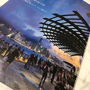 【JCBプレミアムカード全般】会員誌『JCB THE PREMIUM』2019年9月号到着