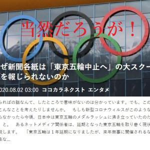 なぜ新聞各紙は「東京五輪中止へ」の大スクープを報じられないのか?の問いの答えを求める前に、、、そもそもスクープではないだろ
