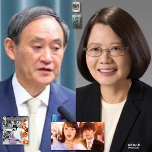 菅義偉第99代内閣総理大臣に蔡英文台湾第15任總統よりtwitterで祝意が