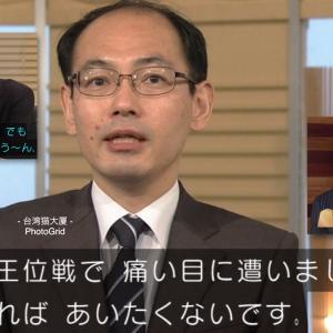 第70回NHK杯将棋 木村一基九段が苦杯を嘗めさせられ続けた神童(藤井聡太二冠)に強烈な一勝