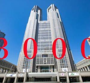 東京都で新たに3000人超感染 過去最多