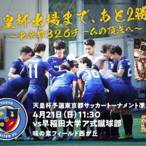 【急募!】「東京ユナイテッドFC」試合観戦ご招待