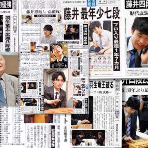 【続報!!!】藤井聡太全局集30年度版に到底看過できない致命的間違いあり!!!