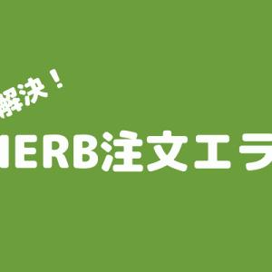 【解決方法】注文ができない!アイハーブ(iHerb)注文エラーはこれで解決!