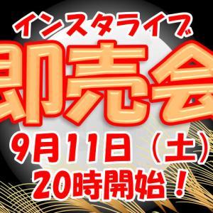 ★9/11金魚の即売会★