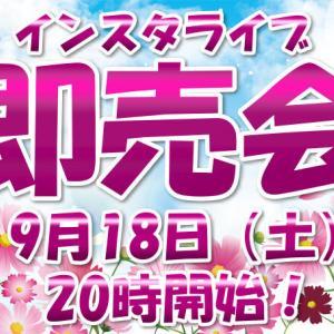 ★9/18インスタライブ金魚即売会★