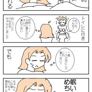 朝3時のトイレ起き@ケイ1歳10カ月【実録漫画】