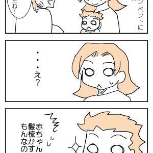 赤ちゃんの髪の毛って・・・?@ナツ生後4ヶ月【実録漫画】