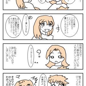 ママ友がセレブ妻だった件@ナツ2歳、ケイ6か月【実録漫画】