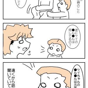 ※下ネタ注意!●ん●ん元気!@ケイ2歳【実録漫画】