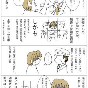ご近所トラブル体験談@【警察編2/2】