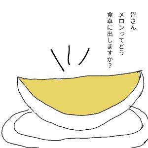 メロンの出し方【実録漫画】