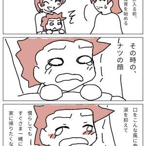 慣らし保育始まり!【実録漫画】