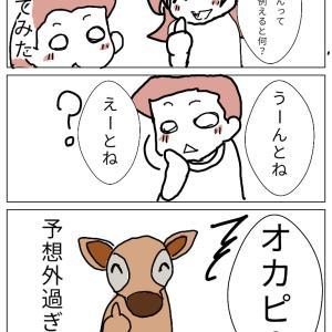 お母さんは動物に例えると···?@ケイ2歳5ヶ月【実録漫画】