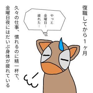育児はフルタイム!!