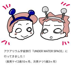 アクアリウム宇宙旅行UNDER WATER SPACEに行ってきました!【年子兄弟育児漫画】